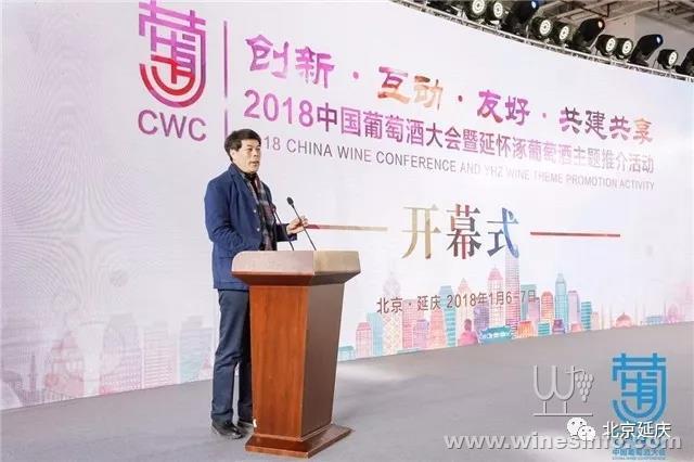 中国葡萄酒大会暨延怀涿葡萄酒推介活动在京举办
