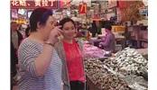 MW赵凤仪寻味青岛海鲜市场