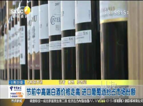 节前酒水市场日趋火爆 进口葡萄酒抢占市场份额