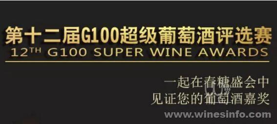 第十二届G100超级葡萄酒评选赛报名酒款数破千