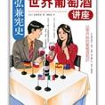 【弘兼宪史·世界葡萄酒讲座】