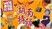 品·尝中国WOKnWINE:湖南:葡萄酒挑战劲爆湘辣