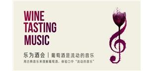 古典音乐&葡萄酒分享会