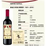 拿破仑帝国干红葡萄酒