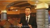 葡萄酒酿酒人访谈: 五女山米兰酒业——元贤哲