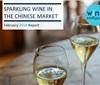 《2018中国起泡酒市场报告》出炉