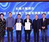 长城天赋酒庄战略评审会在北京召开