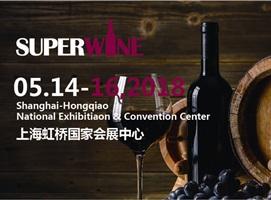 2018上海国际葡萄酒及烈酒展览会