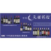 智利孔雀酒庄招全国代理商加盟商经销商