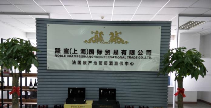 隆宣(上海)国际贸易有限公司