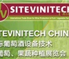 SITEVINITECH葡萄酒酿造及葡萄果蔬种植展
