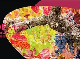 2018 TOEwine深圳國際葡萄酒與烈酒博覽會