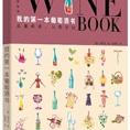 【我的第一本葡萄酒书】