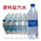上海市碧纯盐汽水采购、上海碧纯批发、碧纯盐汽水代理商、经销商