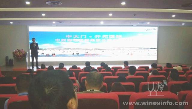 中西部葡萄酒集散分拨研讨会在郑州召开