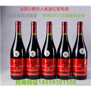 山图葡萄酒批发