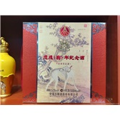 四川宜賓五糧液生肖酒批發價格表¥500ml*4瓶裝#團購價格=批發價格