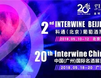 第二十届中国(广州)国际名酒展八大亮点提前看