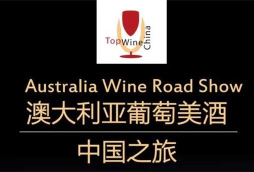 澳洲葡萄美酒中国之旅