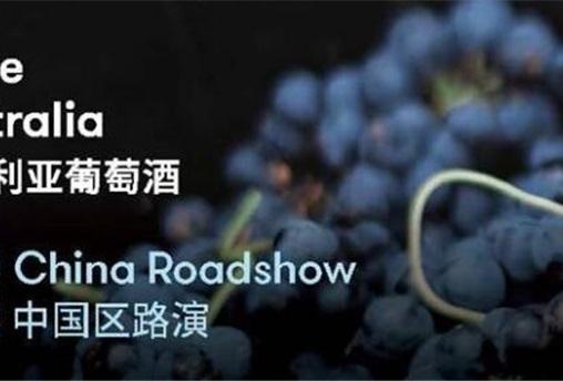 澳大利亚葡萄酒中国区路演