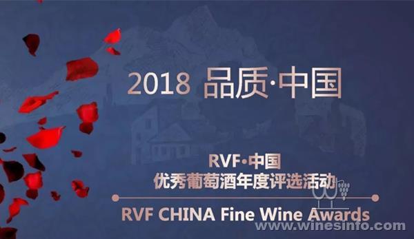 2018RVF·中国优秀葡萄酒年度评选即将在北京举行