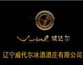 辽宁威代尔冰酒酒庄有限公司
