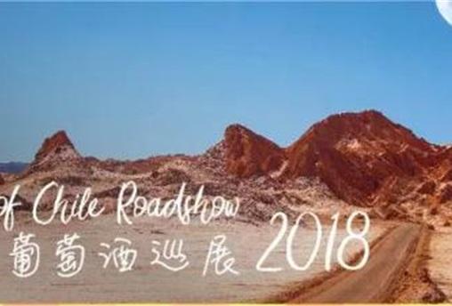 2018智利葡萄酒巡展