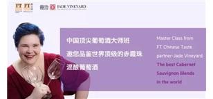 品鉴世界顶级的赤霞珠混酿葡萄酒大师班