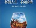 王德惠:中国市场葡萄酒品牌现状与突围策略