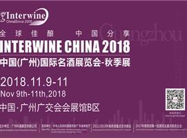 第21屆中國(廣州)國際名酒展