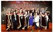 法国波尔多胜博发骑士总会北京分会成立仪式举行