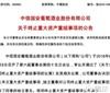 """中葡股份27亿跨界收购""""破灭"""""""