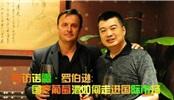 葡萄酒大师诺雷·罗伯逊: 中国葡萄酒如何走进国际市场?