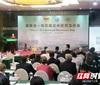 湖南省-布尔根兰州经贸洽谈会在长沙举行