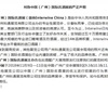 科通发表对伪中国(广州)国际名酒展的严正声明