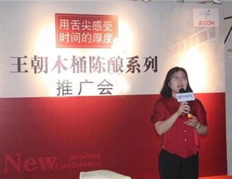 王朝酒业与京东在天津联合主办新品推广会