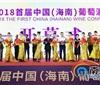 首届中国(海南)葡萄酒大会在海南国际会展中心举行