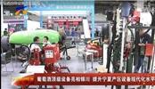 高科技产品宁夏国际葡萄酒设备技术展引众瞩目