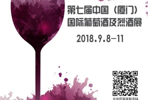 2018厦门九八酒展