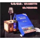 美的庄园北冰红冰葡萄酒 集安冰葡萄酒 生财有道冰葡萄酒