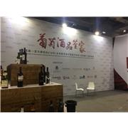 2018第二十届上海国际葡萄酒及烈酒展览会