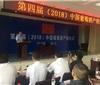 第四届中国葡萄酒产销论坛在桓仁举行
