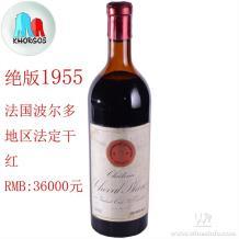 绝版:法国波尔多1955Chateau Cheval Blanc