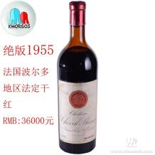 絕版:法國波爾多1955Chateau Cheval Blanc