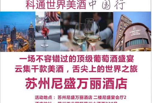 科通进口葡萄酒全国巡展