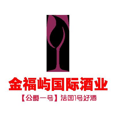 法国进口酒批发