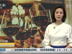 英国高温天气助推葡萄酒销量