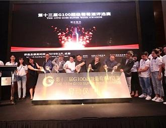 第十三届G100超级葡萄酒评选赛启动仪式在京举行