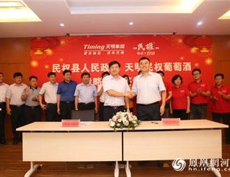 民权县政府与天明签署振兴民权葡萄酒产业合作协议