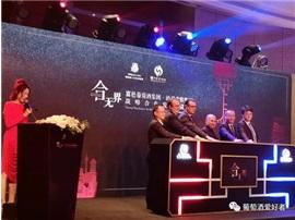 富邑集团与泸州老窖集团在上海举办合作发布会